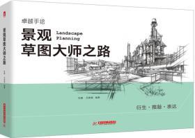景观草图大师之路杜健 吕律谱 华中科技大学出版社 9787568028769
