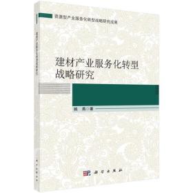 建材產業服務化轉型戰略研究