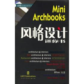 【包邮】风格设计迷你书(全10册)