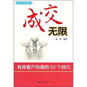 成交无限 张野 中国财富出版社 2011年05月01日 9787504736741