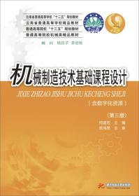 机械制造技术基础课程设计(第三版)