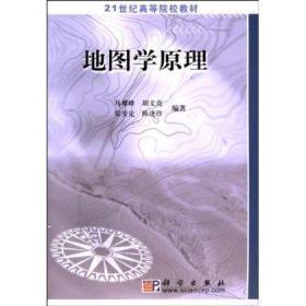 地图学原理 9787030128553 马耀峰,胡文亮,张安定,陈逢珍