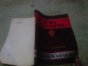 蒙阴县工商行政管理志