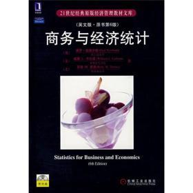21世纪经典原版经济管理教材文库:商务与经济统计(英文版)(原书第6版)