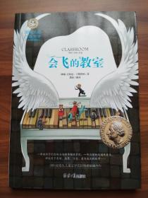 会飞的教室 国际大奖儿童文学 (美绘典藏版)