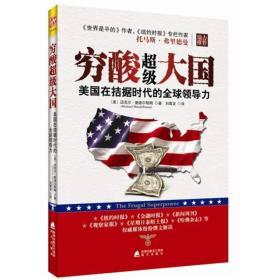 穷酸超级大国 美 曼德尔鲍姆 刘寅龙 译 海天出版社 9787550702813