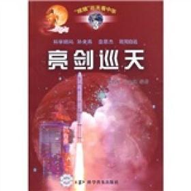 嫦娥巡天看中华