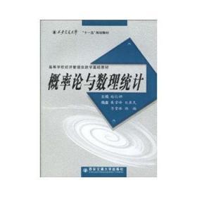 概率论与数理统计 9787560532318 赵仪娜,戴雪峰,刘康民,等