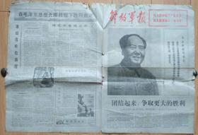 解放军报1972年1月1日【大幅毛像】