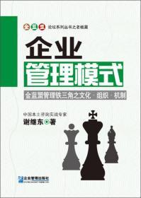 企业管理模式金蓝盟管理铁三角之文化·组织·机制