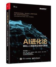 AI进化论(解码人工智能商业场景与案例)