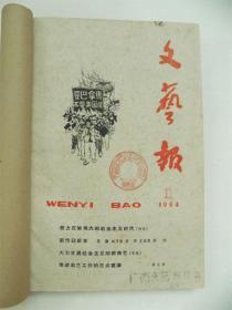 《文艺报》1964年1-6期上年合订本