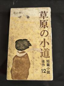 草原的小道短篇小说佳作12【日语版】