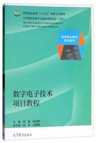库存书 高等职业*教学用书 数学电子技术项目教程