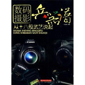 数码摄影兵器谱 :从十八般武艺说起