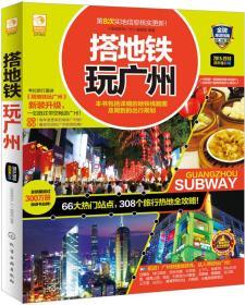 2015-2016-搭地铁玩广州-最新全彩版 化学工业出版社 9787122212900