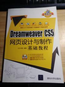 Dreamweaver CS5网页设计与制作基础教程 附DVD 1张