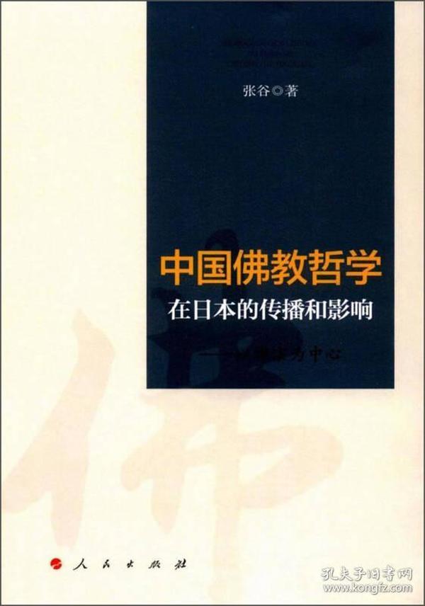 中国佛教哲学在日本的传播和影响——以禅宗为中心