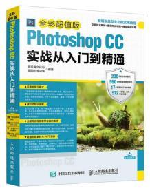 Photoshop CC实战从入门到精通 全彩超值版