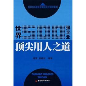正版 世界500强企业用人之道 傅雷 袁建财著 中国经济出版社