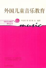 外国儿童音乐教育 9787544430524 尹爱青、曹理、 缪力 上