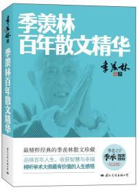 季羡林百年散文精华