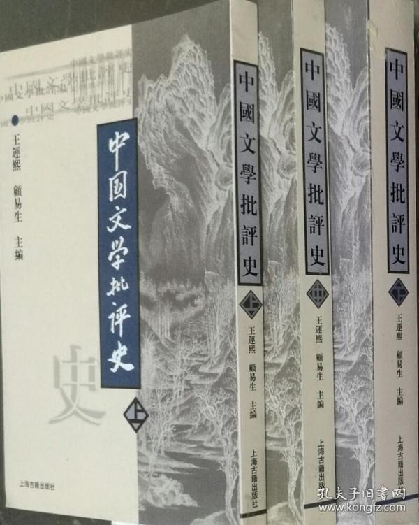 中国文学批评史(上)