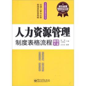 人力资源管理制度表格流程规范大全(成功金版)