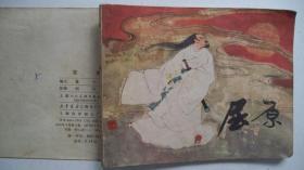 1979年上海人民美术出版社出版《屈原》连环画(二版二印)