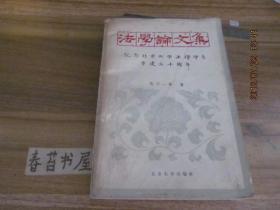 法学论文集