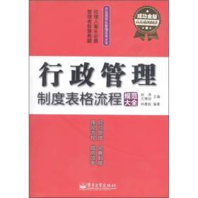 行政管理制度表格流程规范大全(成功金版)