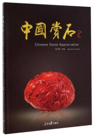 中国赏石(2014年第5辑总第6辑)