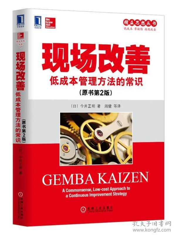 精益思想丛书·现场改善:低成本管理方法的常识(原书第2版)