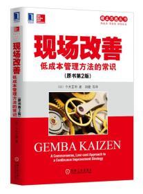 现场改善-低成本管理方法的常识-(原书第2版) 今井正明 机械工业出版社 2013年09月01日 9787111438588