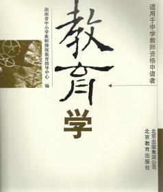 【二手包邮】教育学 湖南省中小学教师继续教育指导中心 北京教育