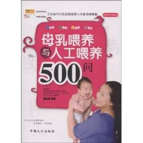 母乳喂养与人工喂养500问之宝贝书系29 周忠蜀 中国人口出版社 97