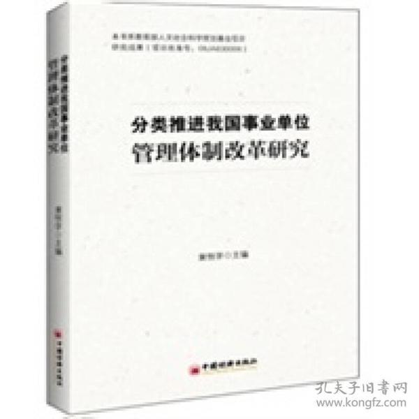分类推进我国事业单位管理体制改革研究