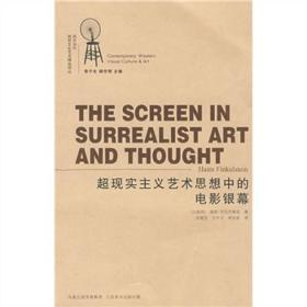 超现实主义艺术思想中的电影银幕:西方当代视觉文化艺术精品译丛