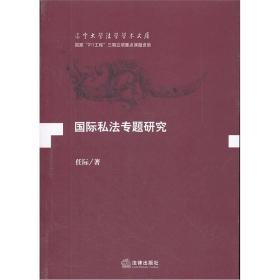国际私法专题研究