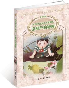 世界经典文学名著博览·中国现当代文学馆:宝葫芦的秘密(上海人美全新版 青少年版)