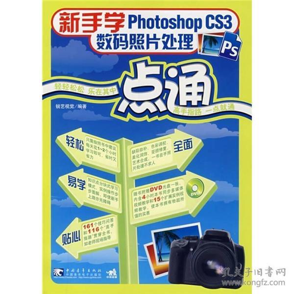 正版送书签wh-9787500678571-新手学PhotoshopCS3数码照片处理一点通