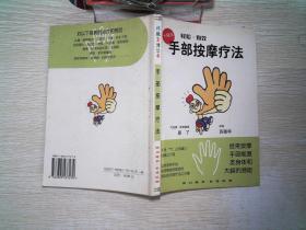 精致生活丛书:手部按摩疗法