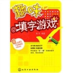 二手趣味填字游戏 黄俊  化学工业出版社