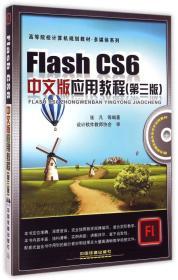 Flash CS6中文版应用教程(第3版 附光盘)