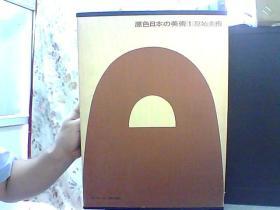 原色日本美术 1 原始美术【日文版】