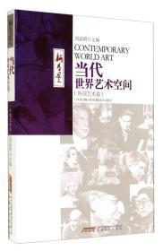 """""""新力量""""书丛:当代世界艺术空间(外国艺术卷)"""