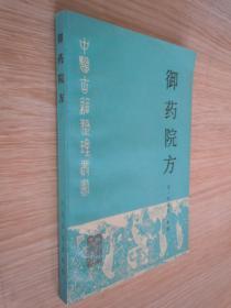 中医类:御药院方(中医古籍整理丛书).
