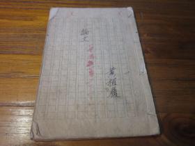 民國時期論文原稿  鋼筆字謄寫正本《華僑在世界上的分布》  后有導師董紹良批語