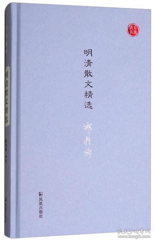 名家视角丛书:明清散文精选  (精装)
