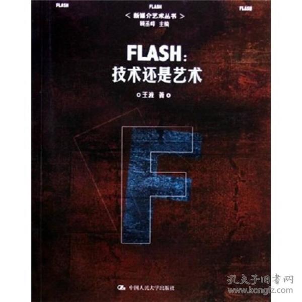 新媒介艺术丛书:Flash--技术还是艺术